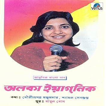Aadhunik Bangla Gaan - Alka Yagnik
