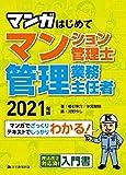 2021年版 マンガはじめてマンション管理士・管理業務主任者 (はじめてならマンガがわかりやすい!)