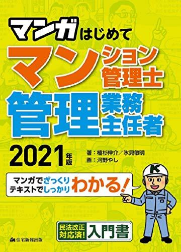 2021年版 マンガはじめてマンション管理士・管理業務主任者 (はじめてならマンガがわかりやすい!)の詳細を見る