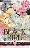 BLACK BIRD (16) (Betsucomiフラワーコミックス)
