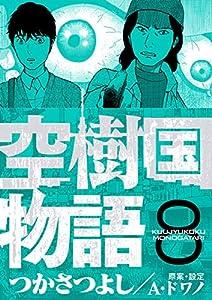 空樹国物語(8) (eビッグコミック)