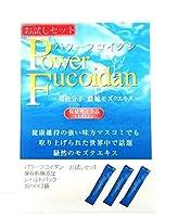 パワーフコイダン シリーズ 超低分子 フコイダン (お試し セット )