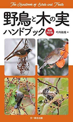 野鳥と木の実ハンドブック 増補改訂版