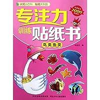 专注力训练贴纸书—鸟类鱼类
