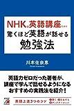 NHKの英語講座だけで驚くほど英語が話せる勉強法 - 川本 佐奈恵