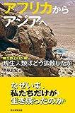 アフリカからアジアへ 現生人類はどう拡散したか (朝日選書) 西秋良宏