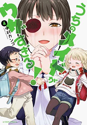 うちのメイドがウザすぎる! (4) (アクションコミックス(月刊アクション))
