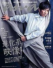 anan(アンアン)2021/9/15号 No.2265[進化系映像最前線! /木村拓哉]