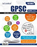 GPSC Paper Set (2001-2021 દરમિયાન GPSC દ્વારા આયોજિત પરીક્ષાઓનો પ્રશ્નઃસંગ્રહ) (14000+પ્રશ્નો)