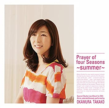 四季の祈り(「夏」編)