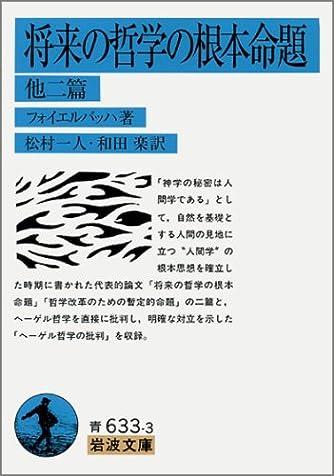 将来の哲学の根本命題―他二篇 (岩波文庫 青 633-3)