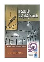 Neenuntu Ninna Rekkeyuntu Ee Dashakada Mahila Samvedaneya Kavanagalu- ( Kannada)