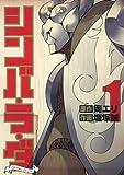 シンバ・ラ・ダ 1 (ヤングジャンプコミックス)