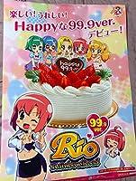 非売品Rio2 -Rainbow Road- 99.9ver 販促用ポスター