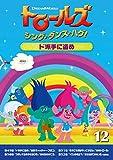 トロールズ:シング・ダンス・ハグ!Vol.12/ド派手に盗め[DRBA-1014][DVD]
