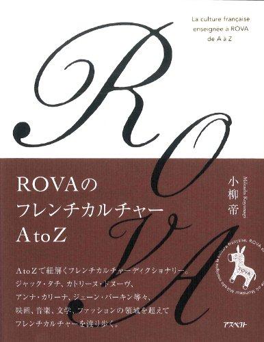 ROVAのフレンチカルチャー AtoZ