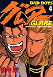 BADBOYS グレアー(4) (ヤングキングコミックス)