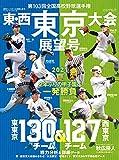 第103回全国高校野球選手権大会 東・西東京大会展望号 2021年 7/31号 (週刊ベースボール別冊立夏号)