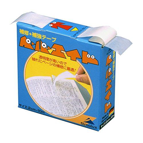 フィルムルックス 補修補強テープ ペーパーエイド 2cm×10m 00120