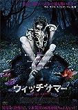ウィッチサマー [DVD] image