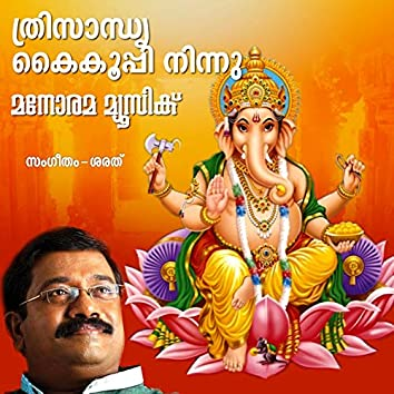 "Thrisandhya (From ""Sree Gananadham"")"