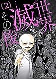 世界が滅んだその後で 2巻(完): バンチコミックス
