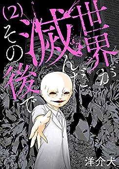 [洋介犬]の世界が滅んだその後で 2巻(完): バンチコミックス