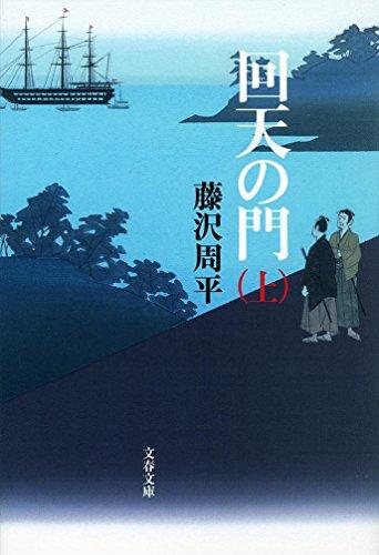 新装版 回天の門 (上) (文春文庫)