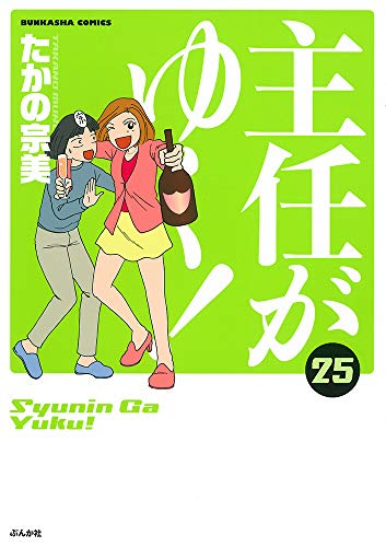 主任がゆく! (25) (ぶんか社コミックス)_0