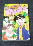 ファミコンロッキー 第2巻 (てんとう虫コミックス)