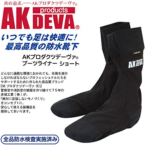 赤城工業『AKproductsDEVA防水靴下』