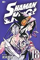 SHAMAN KING 第18巻