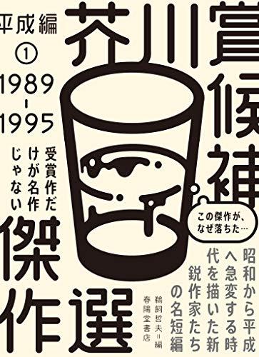 芥川賞候補傑作選 平成編1 1989-1995