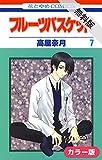 [カラー版]フルーツバスケット【期間限定無料版】 7 (花とゆめコミックス)
