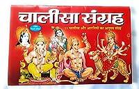 GOVIND & SONS TRADERS-Chalisa Sangrah 11 Chalisa path aarti sahit