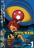 ゲゲゲの鬼太郎 THE MOVIES VOL.1[DVD]
