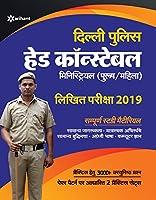 Delhi Police Head Constable Ministrial 2019