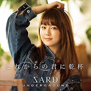 [Album] SARD UNDERGROUND – これからの君に乾杯 [FLAC + MP3 320 / WEB]