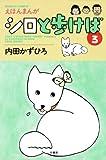 シロと歩けば (3) (バンブーコミックス 4コマセレクション)