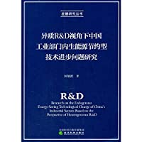 Research on the development of endogenous energy saving technology in China's industrial sector from the perspective of heterogeneous RD(Chinese Edition)