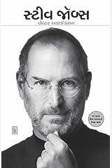 Steve Jobs : Exclusive Biography (Gujarati) Kindle Edition