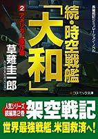 続・時空戦艦「大和」〈2〉アメリカ上陸作戦 (コスミック文庫)