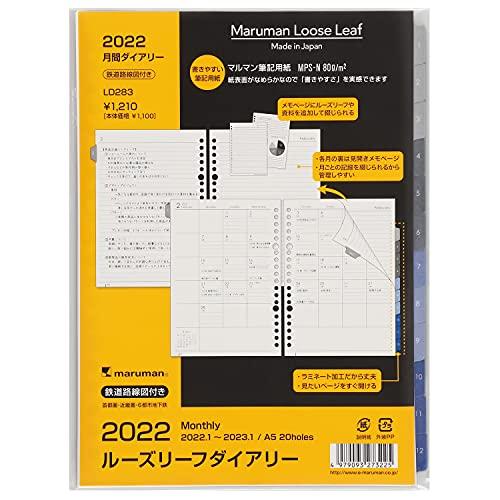 マルマン ルーズリーフダイアリー 手帳用リフィル 2022年 A5 マンスリー LD283-22 2022年 1月始まり