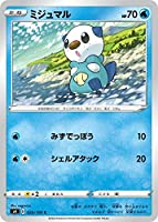 ポケモンカードゲーム S4 020/100 ミジュマル 水 (C コモン) 拡張パック 仰天のボルテッカー