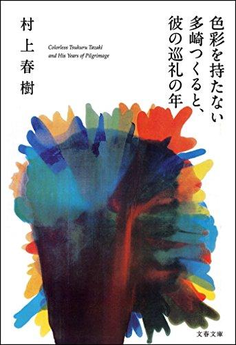 色彩を持たない多崎つくると、彼の巡礼の年 (文春文庫)の詳細を見る