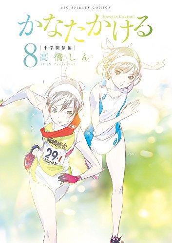 かなたかける (8) (ビッグコミックス) - 高橋 しん