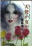 天使か女か (光文社文庫)