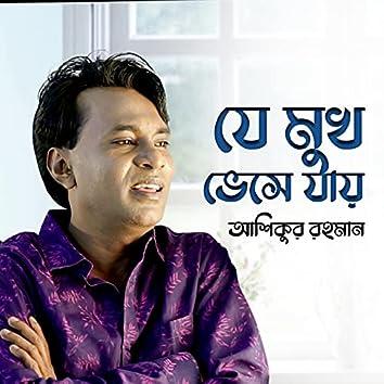 Je Mukh Veshe Jay