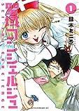 聖域コンシェルジュ(1) (アフタヌーンコミックス)