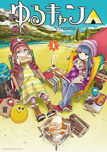 ゆるキャン△ 1巻 (まんがタイムKRコミックス)
